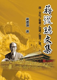 Cover Jiang Fucong Collection (IV Culture/Philosophy/Postscript)