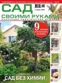 Cover Сад своими руками №7/2018