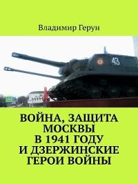 Cover Война, защита Москвы в1941году идзержинские герои войны