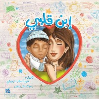 Cover Child of My Heart (Arabic)