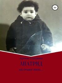 Cover Апатрид