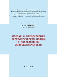 Cover Первая и превентивная психологическая помощь в повседневной жизнедеятельности