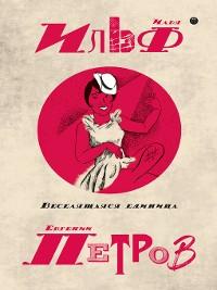 Cover Собрание сочинений в пяти томах. Том 3. Веселящаяся единица