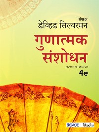 Cover Gunaatmak Sanshodhan