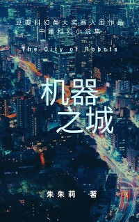 Cover The City of Robots