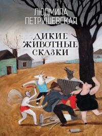 Cover Дикие животные сказки (сборник)