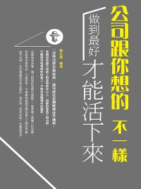 Cover 公司跟你想的不一樣