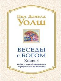 Cover Беседы с Богом. Книга 4. Новый и неожиданный диалог о пробуждении человечества