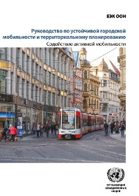 Cover A Handbook on Sustainable Urban Mobility and Spatial Planning (Russian language)