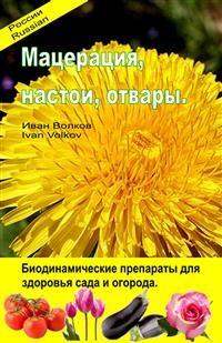 Cover Мацерация, настои, отвары. Биодинамические препараты для здоровья сада и огорода.
