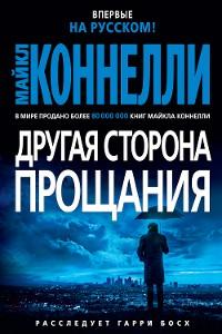Cover Другая сторона прощания