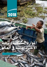 Cover The State of World Fisheries and Aquaculture 2018 (Arabic language)