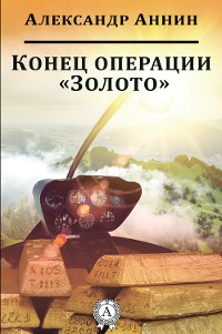 """Cover Конец операции """"Золото"""""""