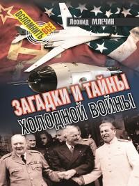 Cover Загадки и тайны холодной войны