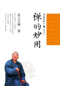 Cover Volume 16, The Use of Zen