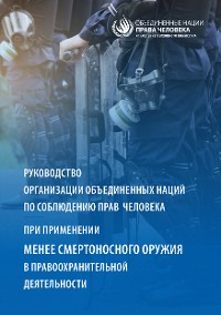 Cover United Nations Human Rights Guidance on Less-Lethal Weapons in Law Enforcement (Russian language)