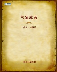 Cover Chinese Weather Idioms