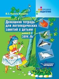 Cover Домашняя тетрадь для логопедических занятий с детьми. Выпуск 2. Звук ЛЬ
