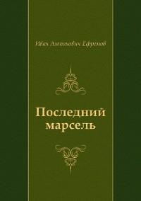 Cover Poslednij marsel' (in Russian Language)
