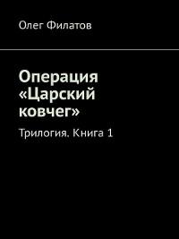 Cover Операция «Царский ковчег». Трилогия. Книга1