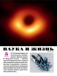 Cover Наука и жизнь №05/2019