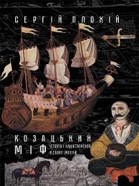 Cover Козацький міф