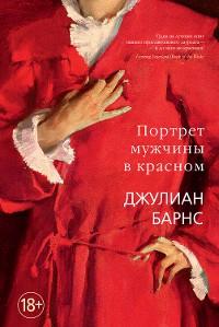 Cover Портрет мужчины в красном