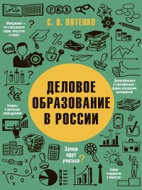 Cover Деловое образование в России