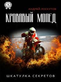 Cover Кровавый Мопед