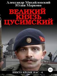 Cover Великий князь Цусимский