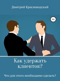 Cover Как удержать клиентов? Что для этого необходимо сделать?