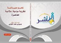 Cover نحو صياغة نظرية سياسية إسلامية معاصرة (الجزء الأول)