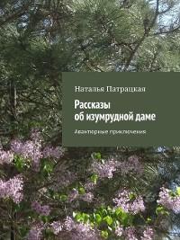 Cover Рассказы обизумруднойдаме. Авантюрные приключения