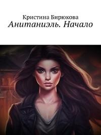 Cover Анитаниэль. Начало