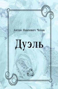 Cover Duel' (in Russian Language)