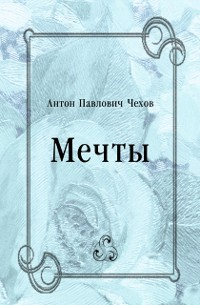 Cover Mechty (in Russian Language)