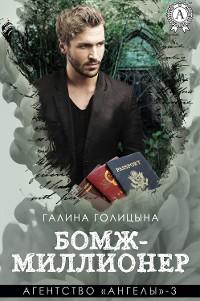 Cover Бомж-миллионер