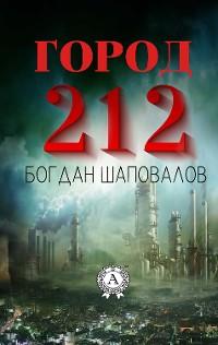 Cover Город 212