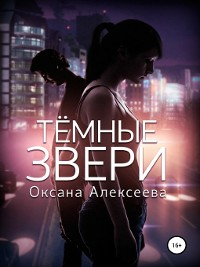 Cover Тёмные звери