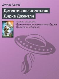 Cover Детективное агентство Дирка Джентли