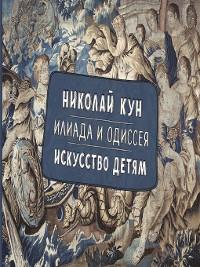 Cover Илиада и Одиссея. Искусство детям