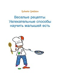 Cover Веселые рецепты. Увлекательные способы научить малышей есть