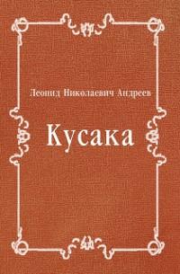 Cover Kusaka (in Russian Language)