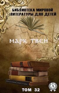 Cover Марк Твен. Том 32 (Библиотека мировой литературы для детей)