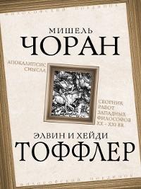 Cover Апокалипсис смысла. Сборник работ западных философов XX – XXI вв.