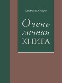 Cover Очень личная книга