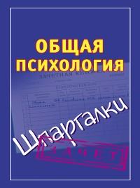 Cover Общая психология. Шпаргалки
