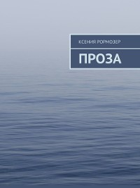 Cover Проза