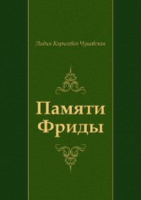 Cover Pamyati Fridy (in Russian Language)