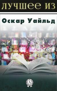 Cover Лучшее из... Оскар Уайльд